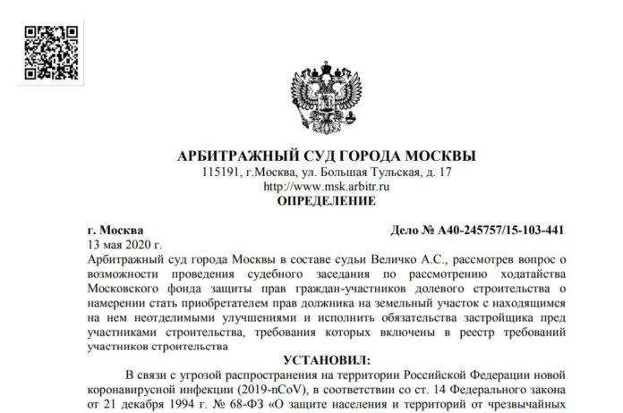 Определение суда о переносе заседания по передаче ЖК «Академ палас» Московскому фонду дольщиков: документ