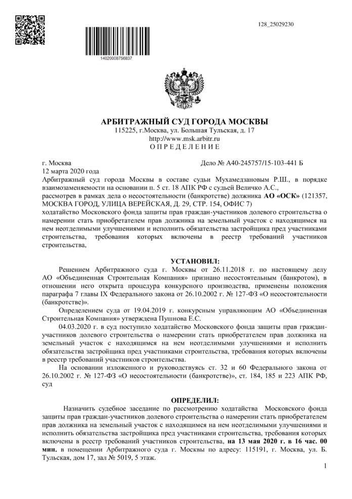 Суд рассмотрит вопрос приобретения прав на земельный участок с объектом незавершенного строительства ЖК «Академ Палас» Московским фондом защиты прав дольщиков