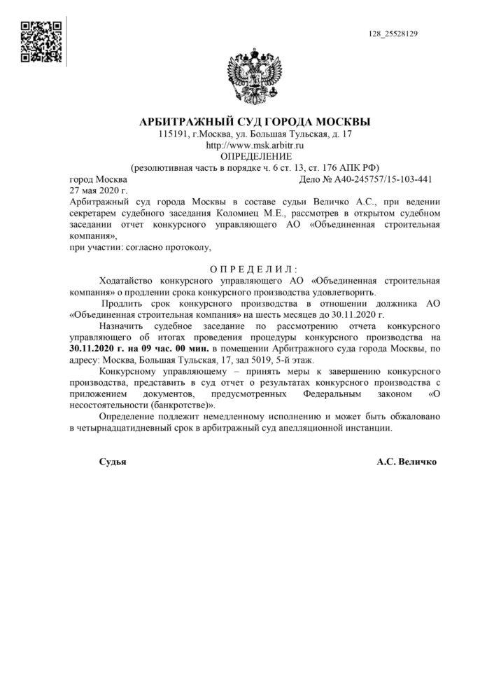 Достройка ЖК Академ Палас