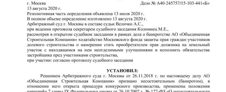 Решение суда ЖК Академ Палас