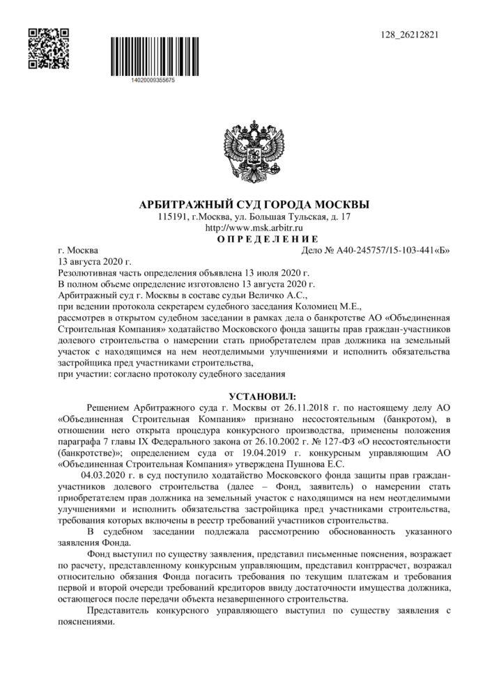 Решение суда о передаче ЖК Академ Палас Фонду
