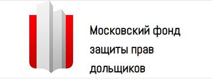 Московский фонд защиты прав дольщиков