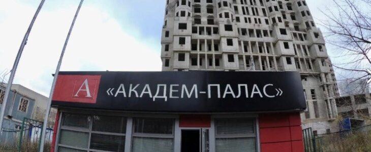 Проблемный ЖК Академ Палас