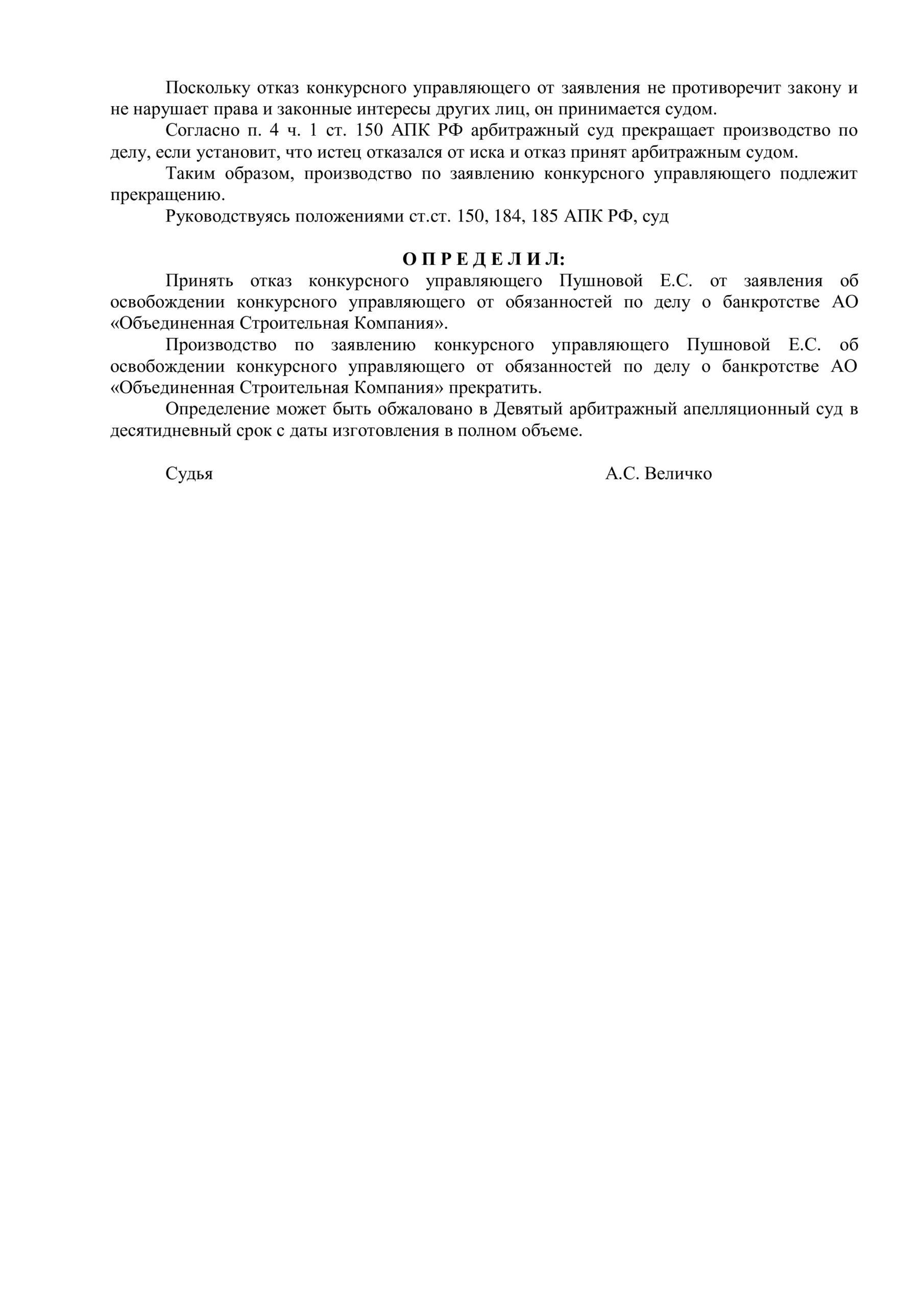 Определение об отказе конкурсного управляющего ЖК Академ Палас