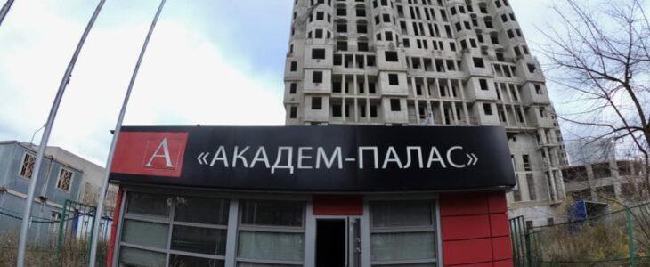 Проблемный объект ЖК Академ Палас
