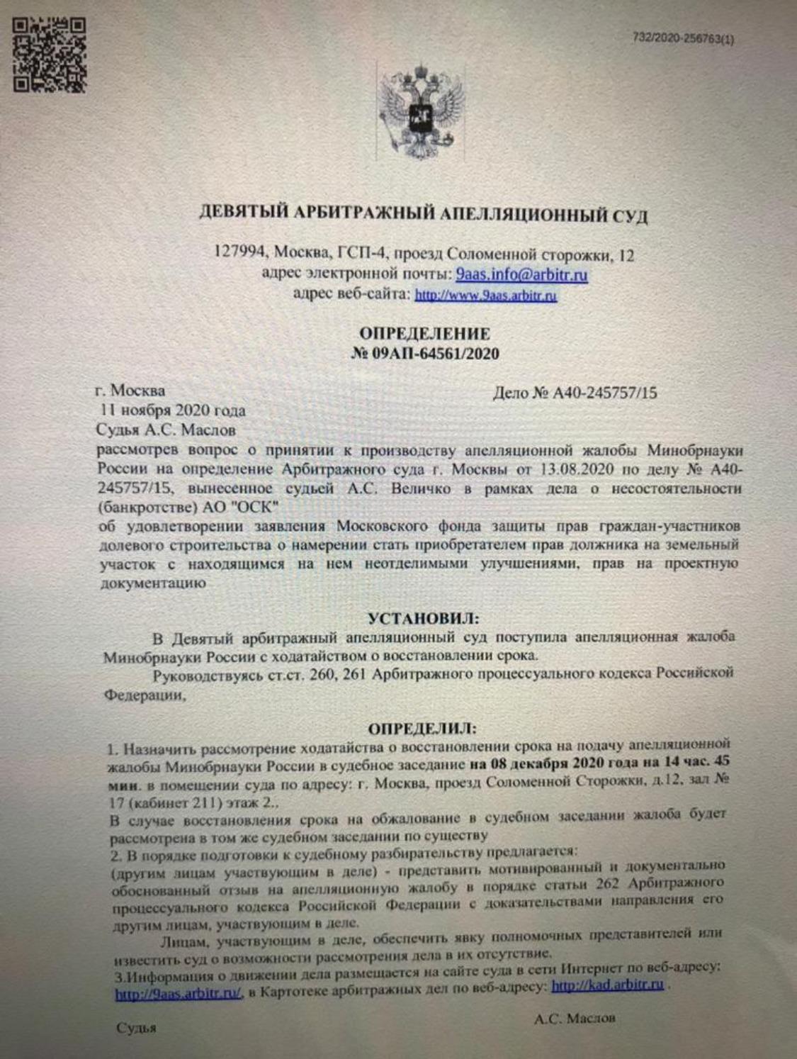 Апелляция ЖК Академ Палас