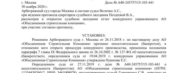 Определение от 30.11.2020 ЖК Академ Палас