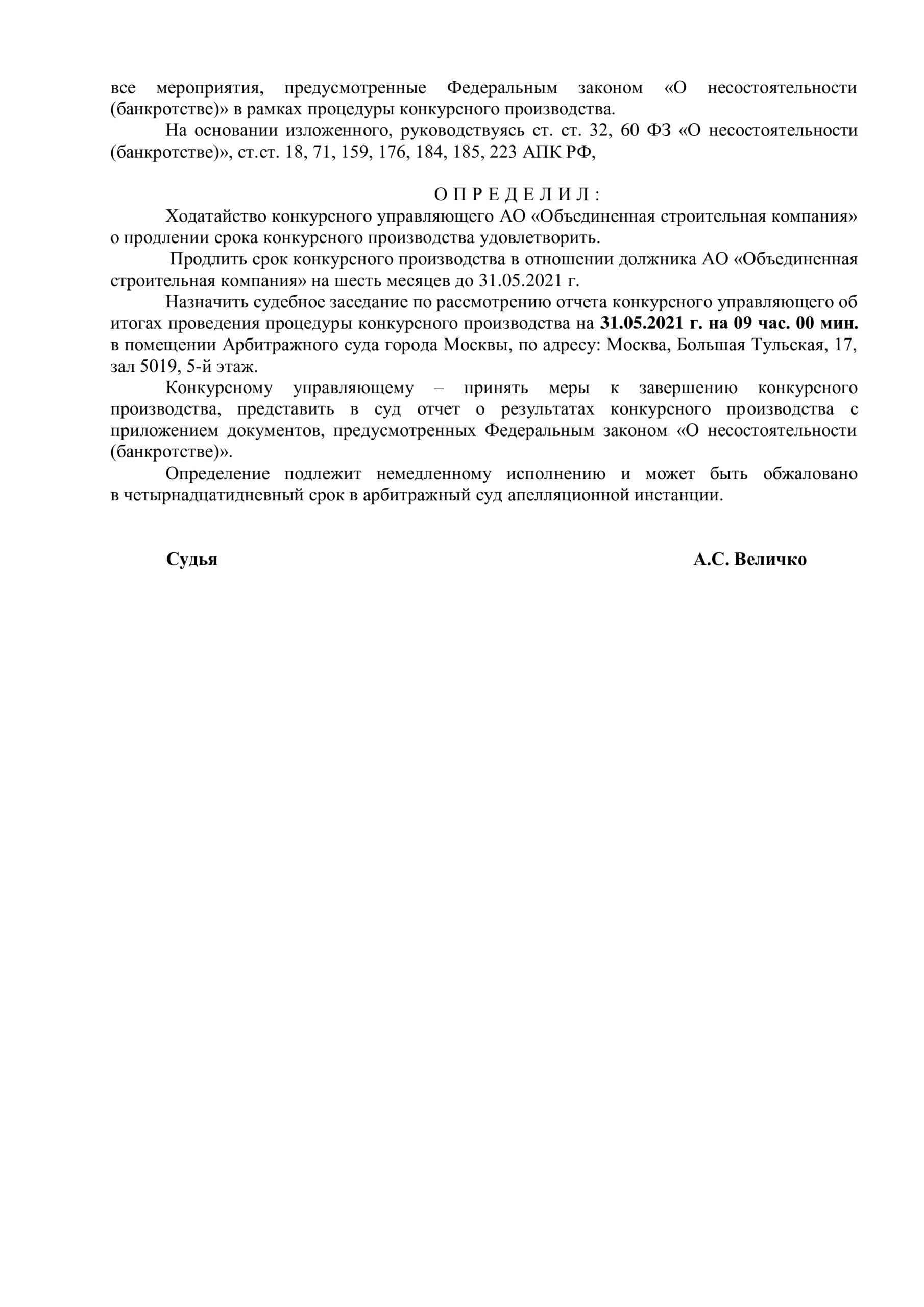Определение Арбитражного суда г. Москвы по ЖК Академ Палас