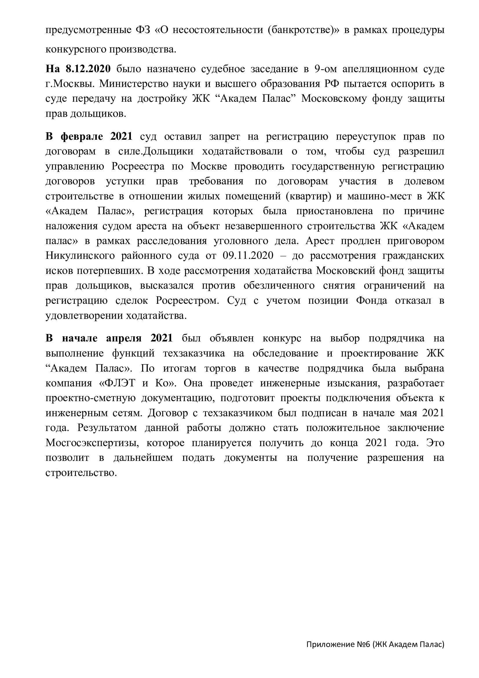 Аналитическая справка ЖК Академ Палас