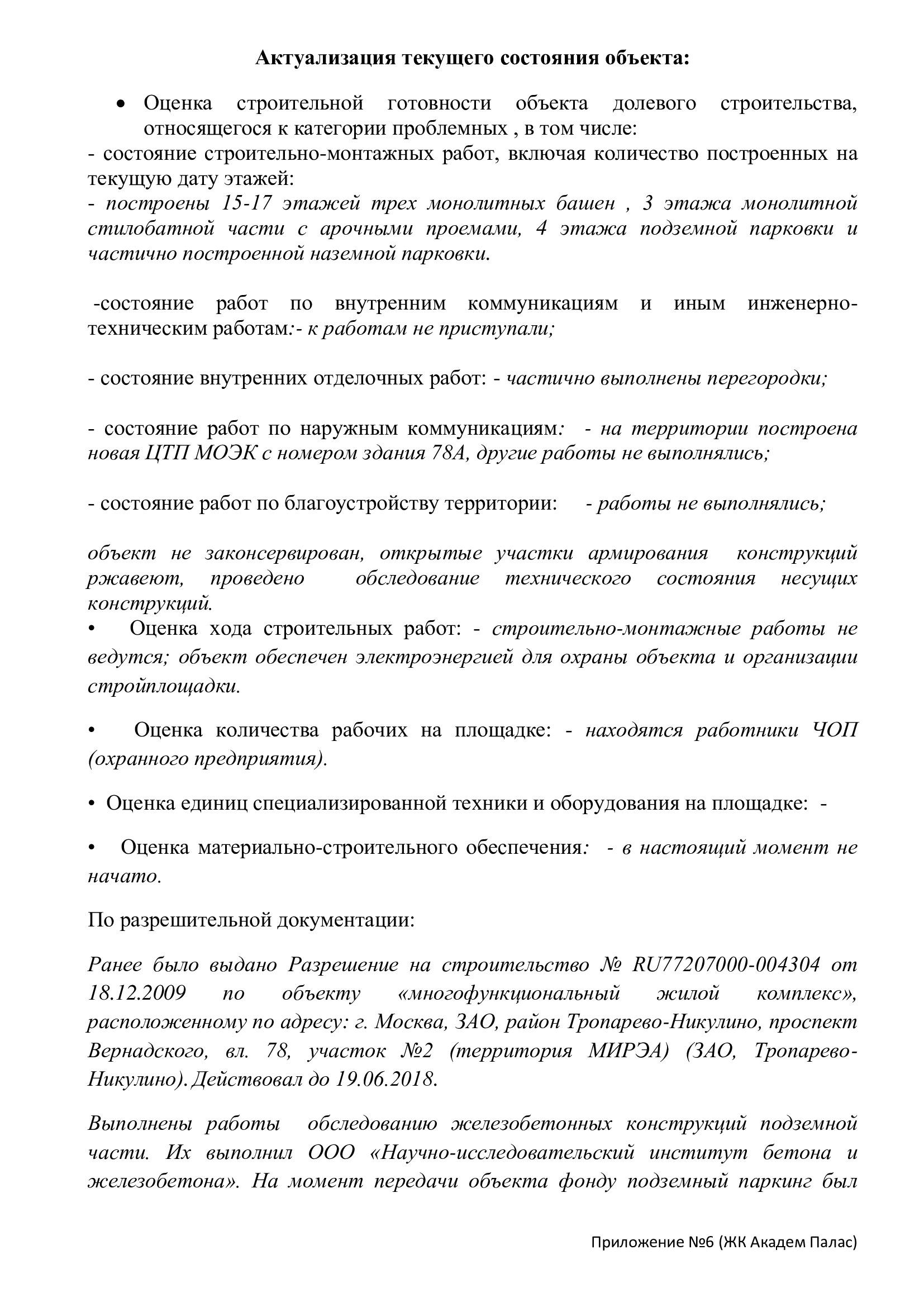 """Аналитическая справка о ходе достройки ЖК """"Академ Палас"""""""