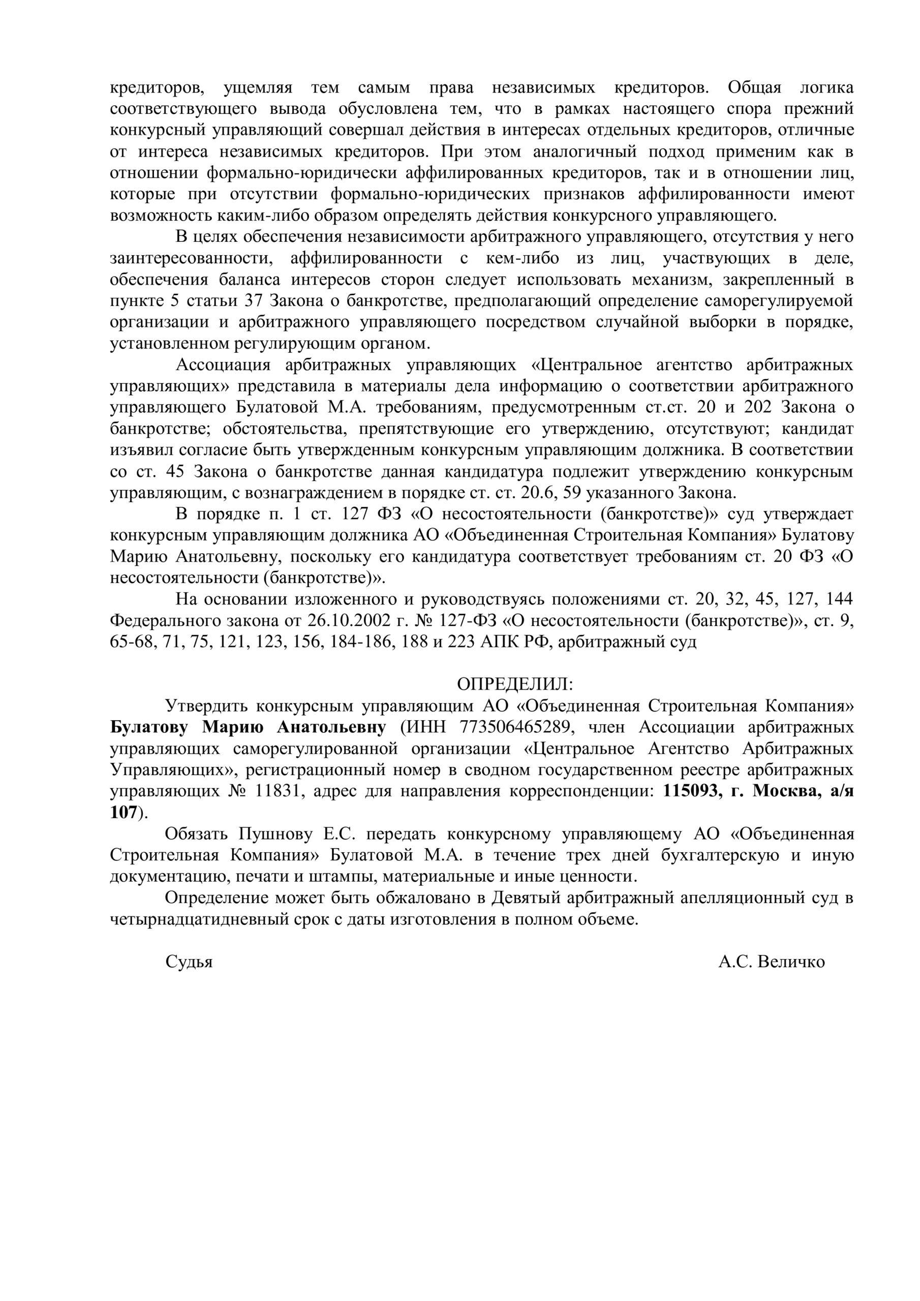 Определение суда о назначении конкурсного управляющего