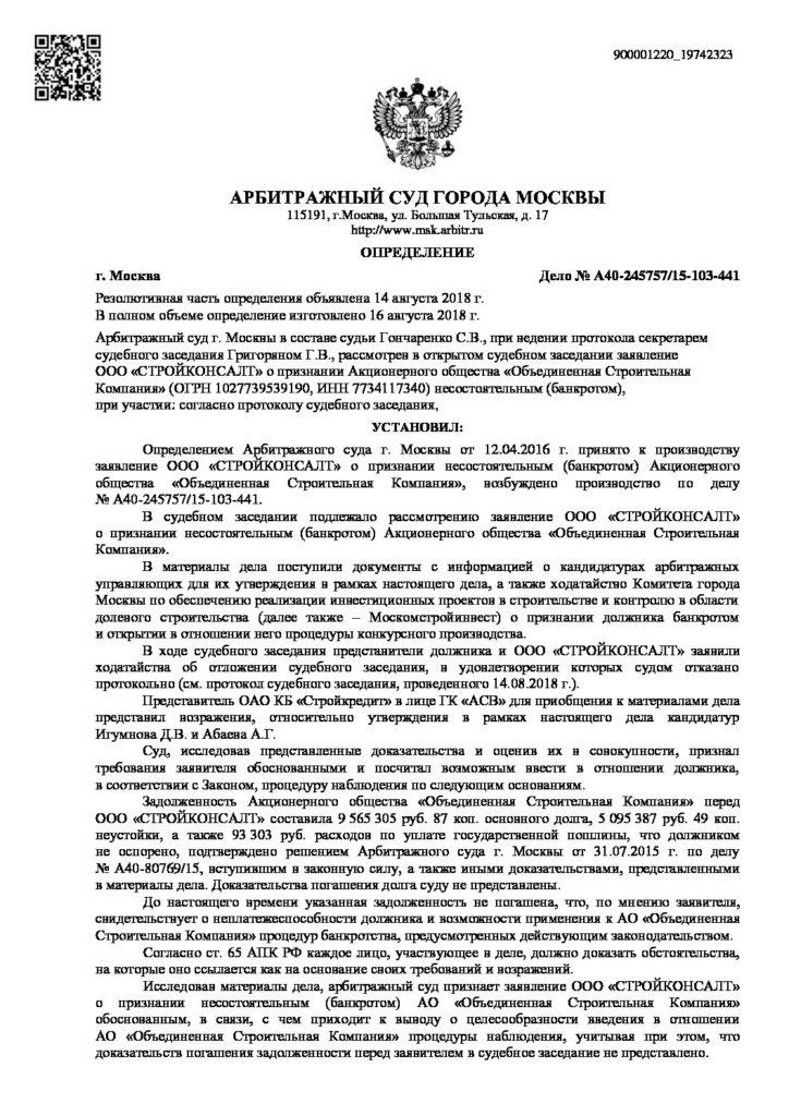 """14.08.2018 АС Москвы  ввел процедуру наблюдения и назначил временного управляющего в АО """"ОСК"""""""